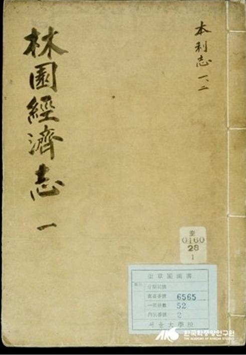 서유구의 <임원경제지(林園經濟志)> 1권 표지.