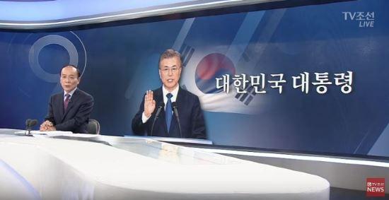<TV조선> '종합뉴스 9'의 한 장면.