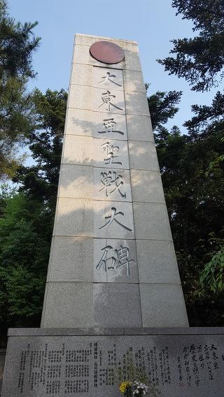 가나자와 호국신사 경내에 위치한 '대동아성전대비(大東亞聖戰大碑)'