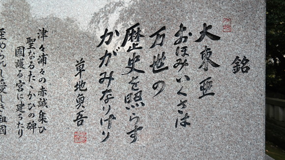 대동아성전대비 기단에 새겨진 와카(전통 詩). 덴노를 찬양하고 일제의 전쟁범죄를 미화하는 내용으로 가득하다.
