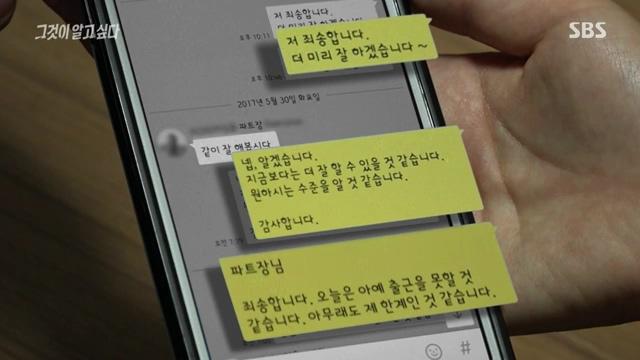 8일 방송된 SBS <그것이 알고 싶다>의 한 장면.