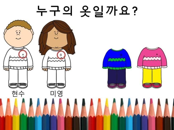 초등학교 저학년을 대상으로 두 어린이와 그에 맞는 옷을 고르게끔 하는 그림 자료. 여성과 남성이 다르지 않다는 것을 알려주기 위한 동기유발 학습에 쓰였다.