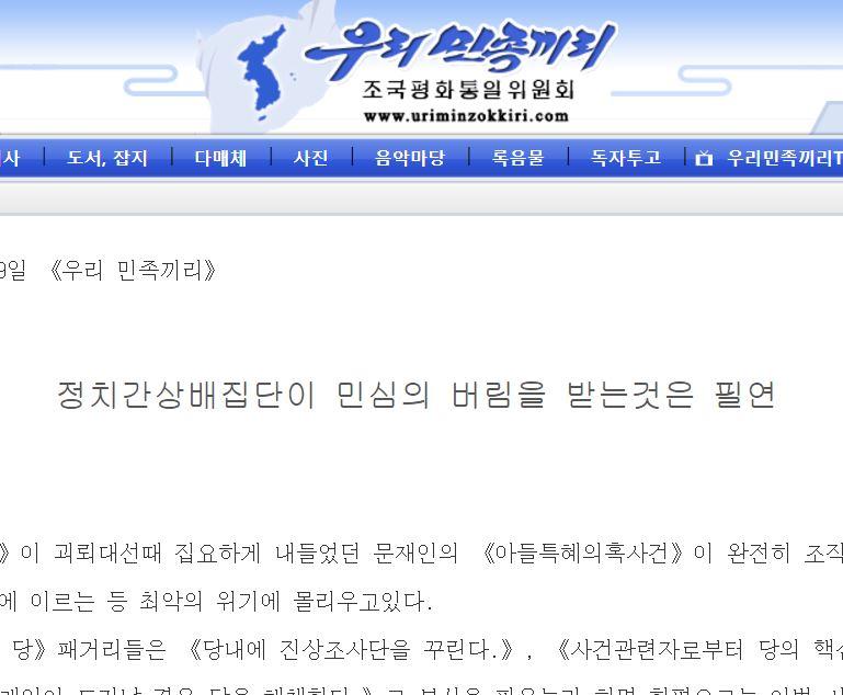 북한 대외선전사이트 <우리민족끼리>가 9일 낸 '정치 간상배 집단이 민심의 버림을 받는 것은 필연'이라는 제목의 기사.