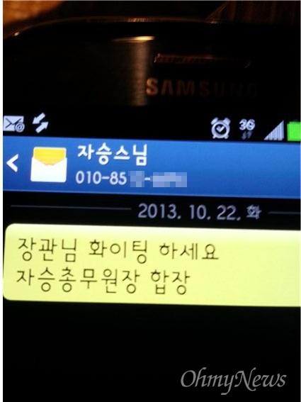 자승 조계종 총무원장이 2013년 당시 황교안 법무부장관에게 보낸 문자.
