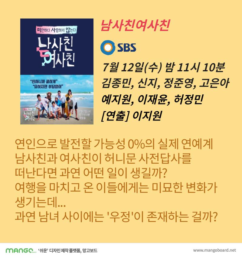 남사친여사친 SBS 남사친여사친 소개