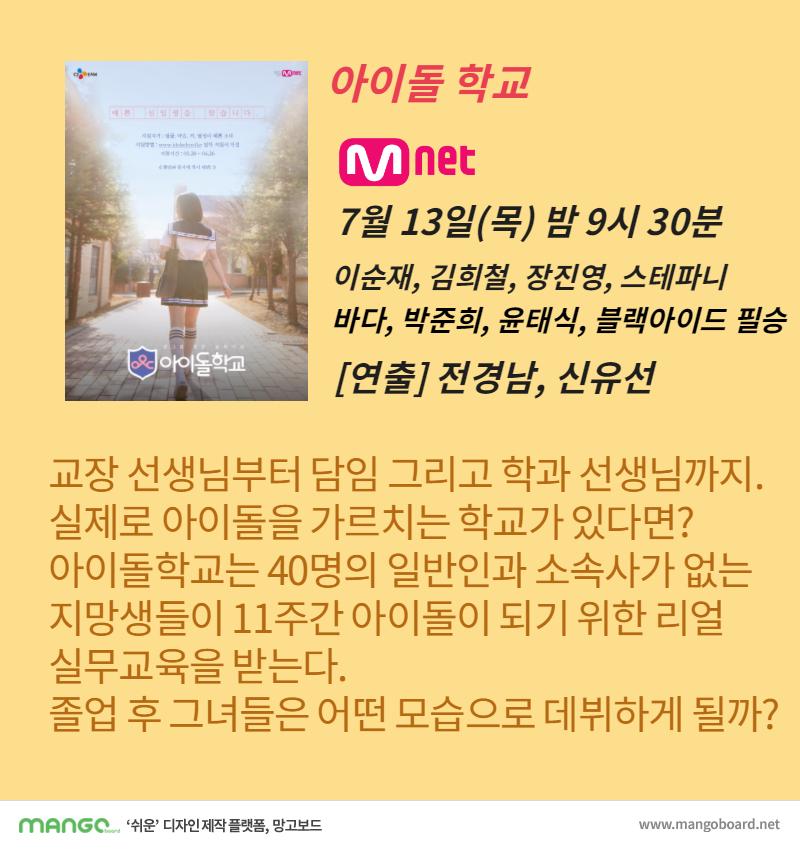 아이돌 학교 Mnet 아이돌 학교 소개