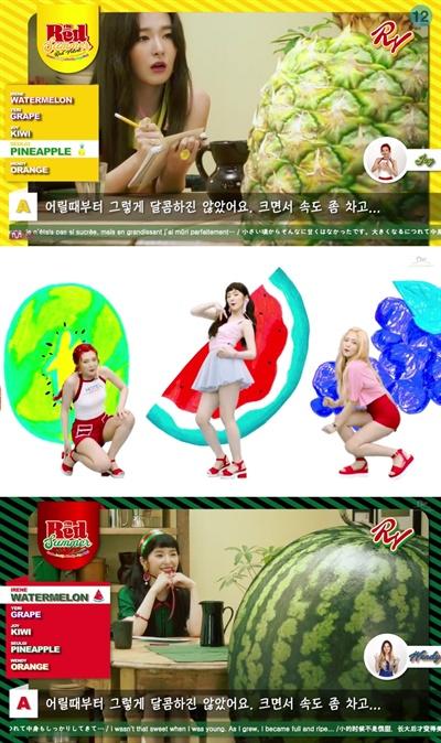 과장된 느낌의 의도적인 촌스러움(?)을 담은 레드벨벳의 신곡 '빨간 맛' 뮤직비디오 화면 갈무리.