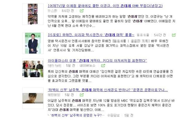 '츤데레'라는 단어를 쓴 신문 기사 제목들.