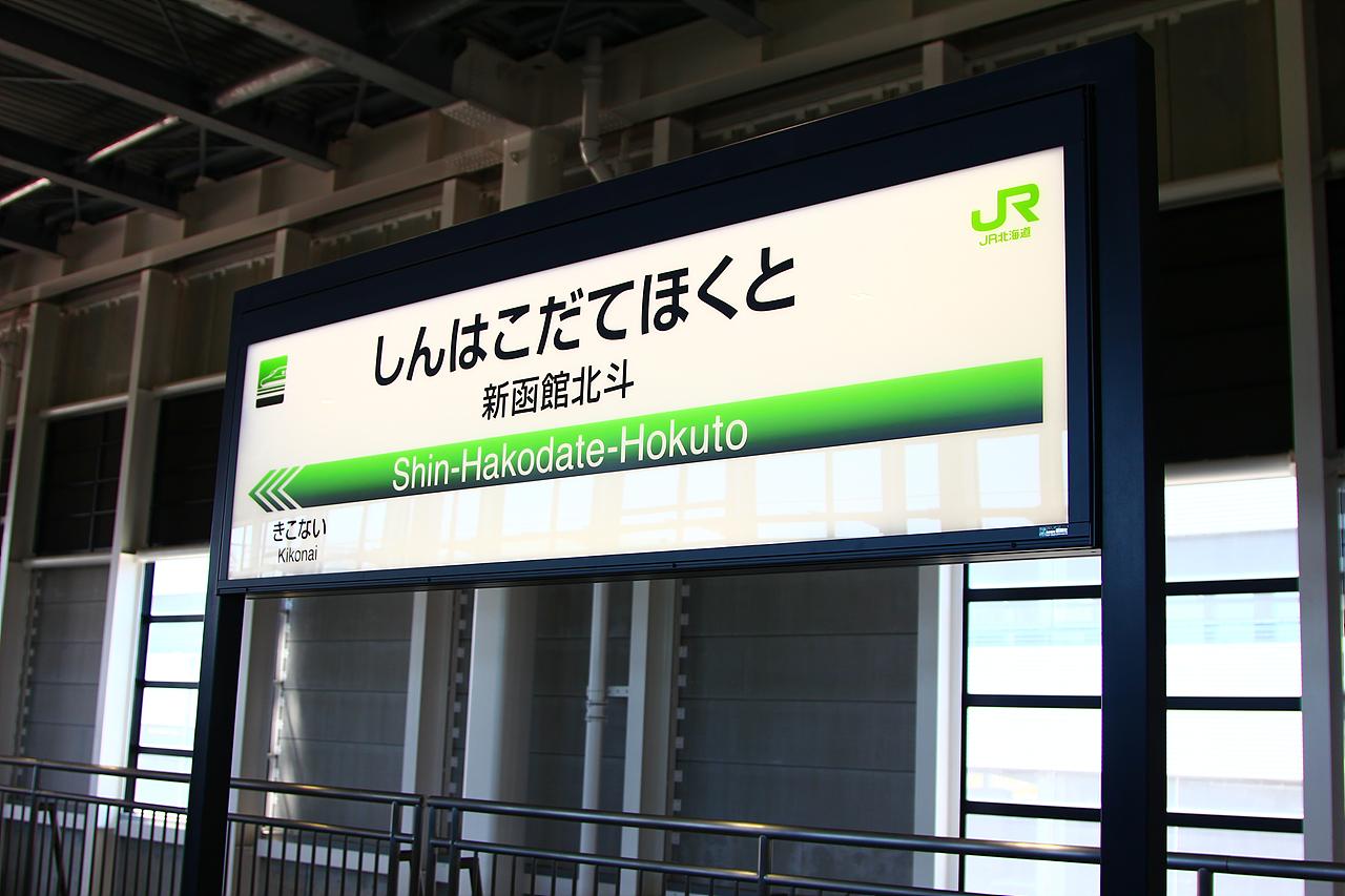 신하코다테호쿠토역 홋카이도신칸센의 시종착역인 신하코다테호쿠토역