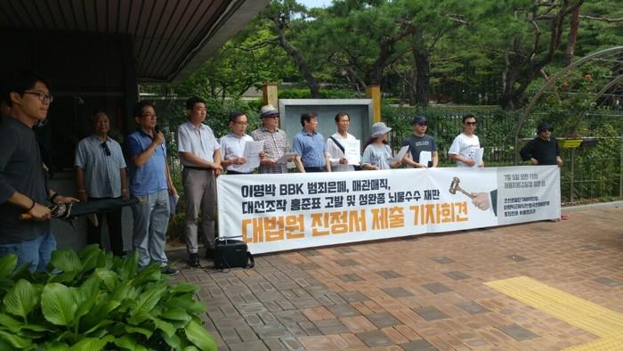 지난 5일 시민단체들의 고발 기자회견