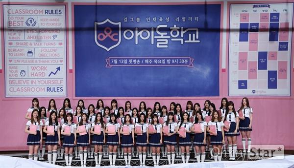 '아이돌학교' 꿈을 향해 출발! 12일 오전 서울 여의도 63컨벤션센터에서 열린 Mnet <아이돌학교> 제작발표회에서 입학생들이 포토타임을 갖고 있다. <아이돌학교>는 걸그룹 전문 교육 기관을 콘셉트로, 아이돌이 되기 위해 배우고 익히며 성장해가는 11주의 과정을 통해 최종 성적 우수자 9명을 프로그램 종료와 함께 걸그룹으로 데뷔시키는 프로그램이다. 13일 목요일 오후 9시 30분 첫 방송.