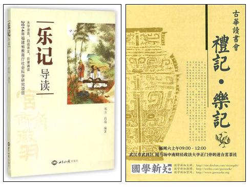<악기(樂記)>책 (왼쪽), 예악(禮樂) 학술대회 (오른쪽)