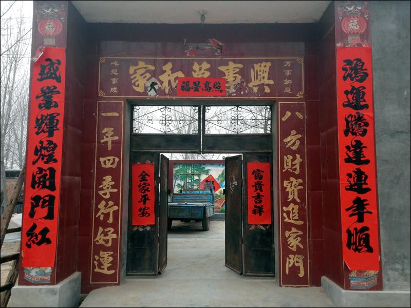 중국 가정집 대문에 있는 가화만사흥(家和萬事興)