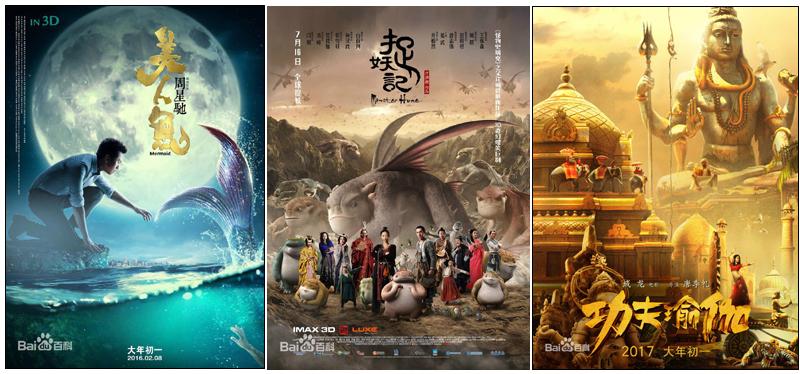 중국 영화 포스터 왼쪽부터 <미인어(美人魚)>, <착요기(捉妖記)>, <공부유가(功夫瑜伽)>