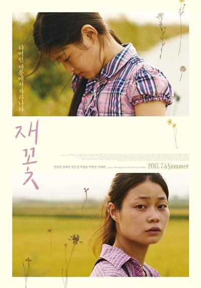 박석영 감독의 영화 <재꽃>의 스페셜 포스터.