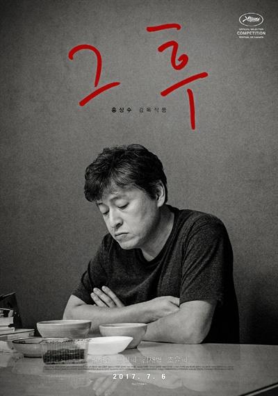 영화 <그 후> 포스터