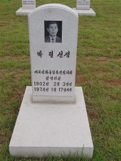 애국열사릉에 있는 박열 묘소. 언론에 처음 공개되는 사진이다.
