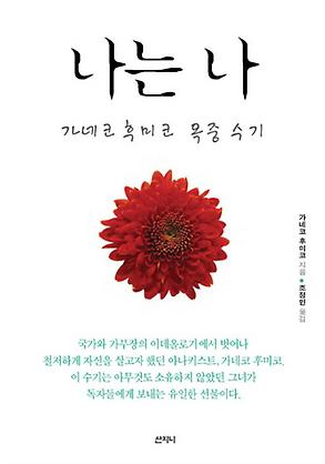 가네코 후미코의 옥중수기, <나는 나>. 시릿하게 애달픈 마음을 맥주로 달래며 단숨에 읽었다.