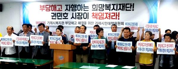 '거제복지관 부당해고 해결을 위한 거제시민대책위'는 14일 오후 거제시청에서 기자회견을 열었다.