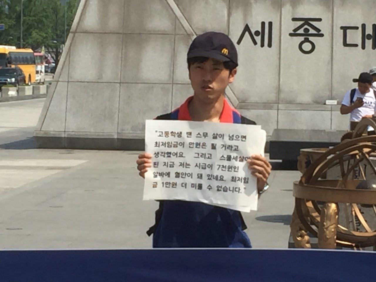 현직 맥도날드 노동자 박준규 알바노조 조합원