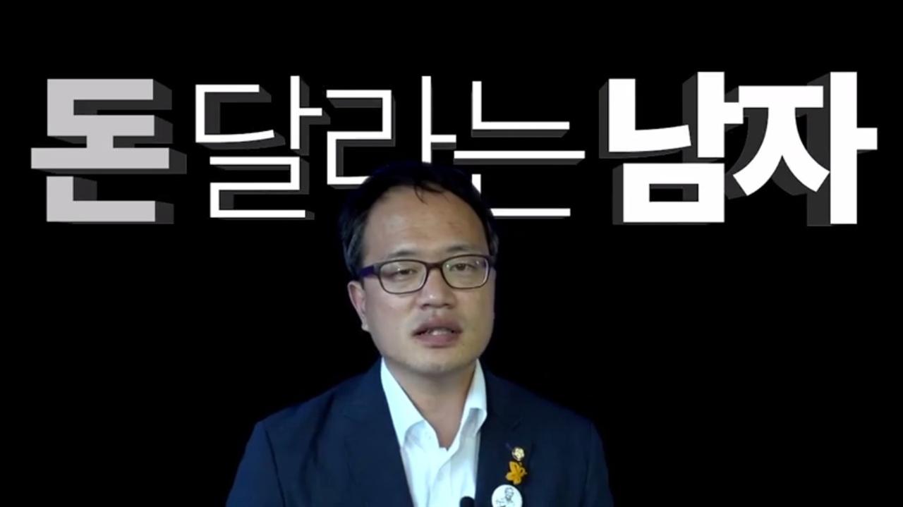 """""""돈 달라는 남자"""" 영상 속 박주민 의원."""