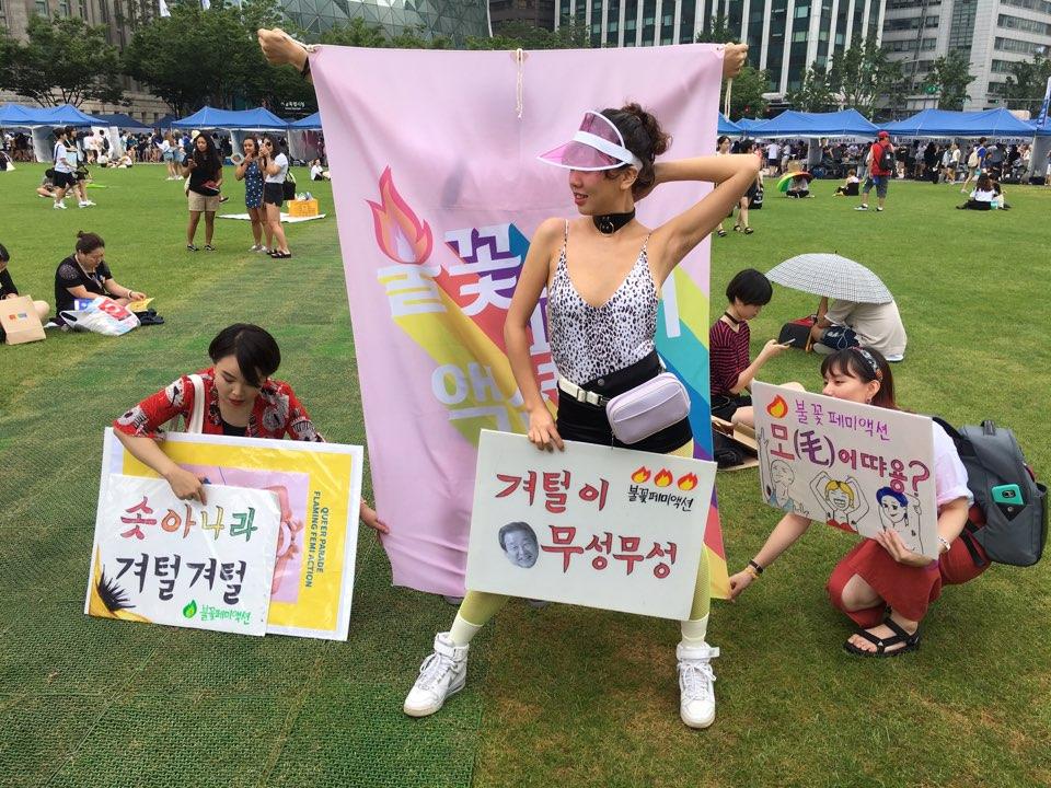 불꽃페미액션이 주최한 천하제일겨털대회 참가자들.