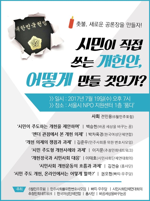 [토론회] 시민이 직접 쓰는 개헌안 어떻게 만들 것인가? 여러 시민사회단체들은 오는 19일(수) 오후7시 서울NPO지원센터 1층 품다에서 시민참여 개헌에 관한 토론회를 개최한다.