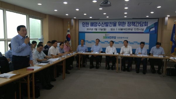 더불어민주당 인천시당 주최 '해양수산발전 정책 간담회' 모습. 더불어민주당 인천시당에서 주최한 '해양수산발전 정책 간담회'에서 한 참석자가 발언하고 있다.