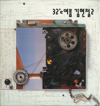 김현철 정규 2집 < 32C 여름> 표지
