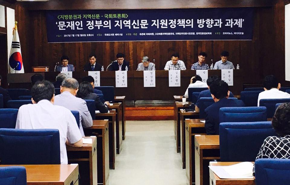 17일 오후 국회도서관 소회의실에서 '문재인 정부의 지역신문 지원정책의 방향과 과제' 토론회가 열리고 있다.
