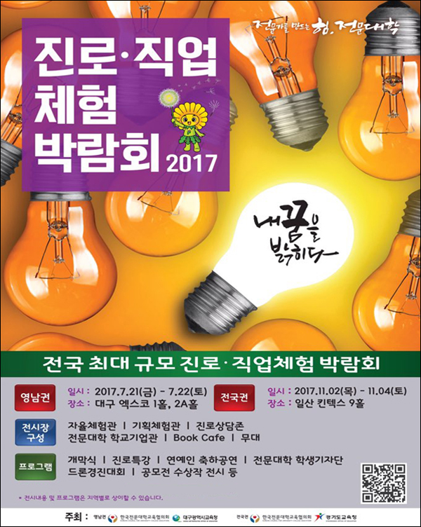 오는 22일과 22일 대구엑스코에서 열리는 '2017 진로직업체험박람회' 포스터.