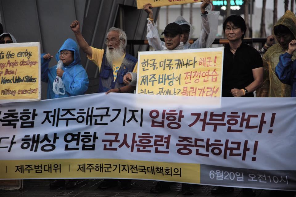 6월 20일 미군함 입항에 반대하는 기자회견을 하고 있다.