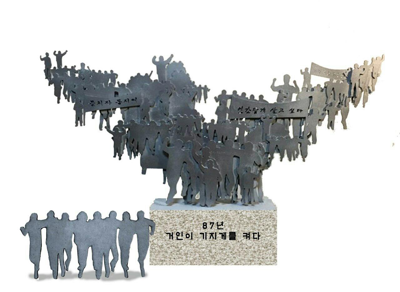 1987년 노동자대투쟁 30주년 기념 노동기념비 민주노총 울산지역본부가 건립을 추진 중인 1987년 노동자대투쟁 30주년 기념 노동기념비가 예정대로 내달 18일 울산 태화강역 광장에 세워지게 됐다.