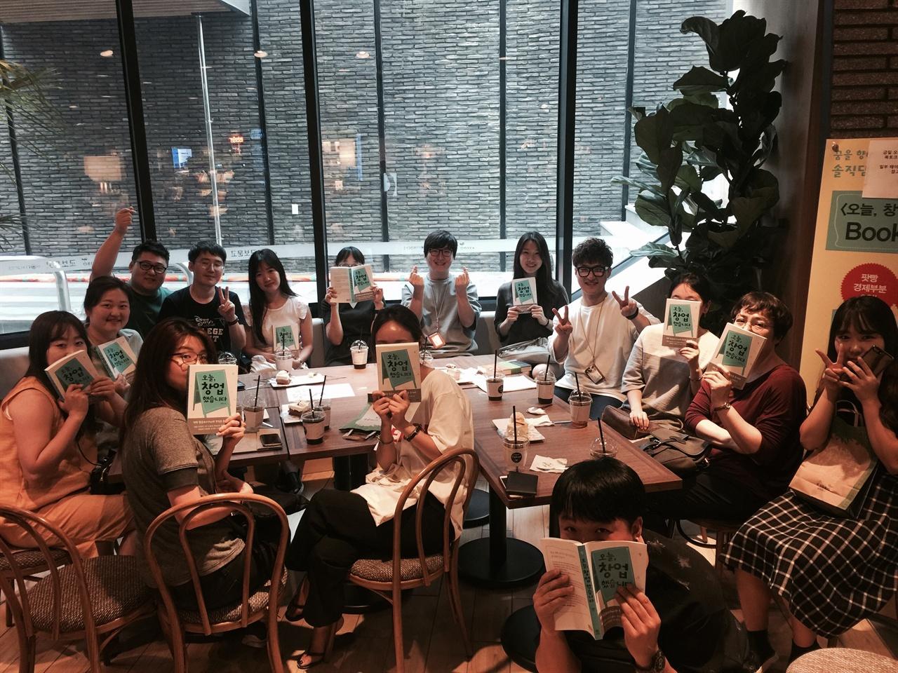 북토크 <오늘,창업했습니다>저자 북토크 참가자들과 단체사진