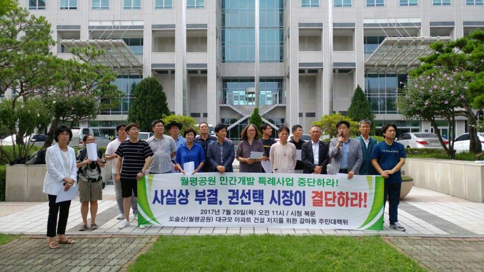 주민대책위 기자회견 대전시 도시공원위원회 재심의 결정에 대한 대책위 입장 발표 기자회견
