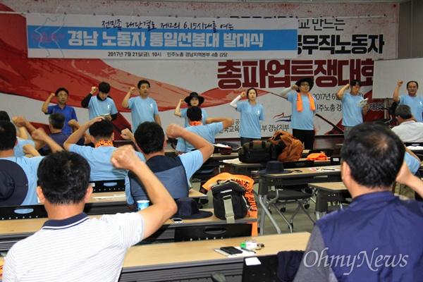 21일 오전 창원노동회관 대강당에서 '2017 경남노동자 통일선봉대' 발대식이 열렸다.
