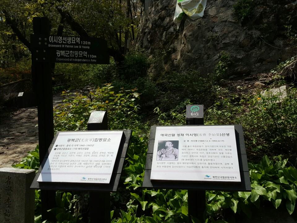 수유리 4·19묘지 부근 북한산 둘레길에 위치한 무명순국열사묘역 안내판
