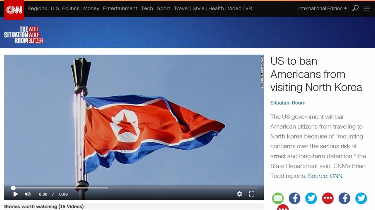 미국 정부의 북한 여행금지령 발표를 보도하는 CNN 뉴스 갈무리.