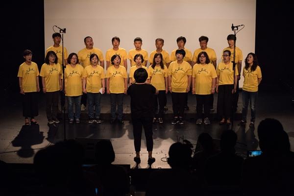 16일 오후 서울 마포구 가톨릭청년회관에서 열린 다음 스토리펀딩 '누가 청년의 눈을 멀게 했나' 토크콘서트에서 416가족합창단이 노래공연을 하고 있다.