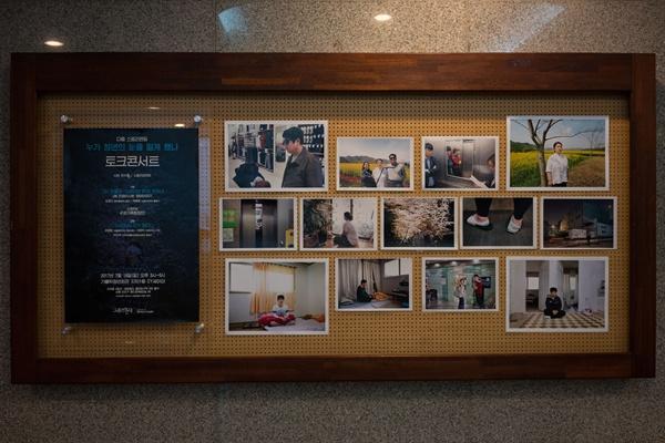 7월 16일 서울 마포구 가톨릭청년회관 CY씨어터에서 '누가 청년의 눈을 멀게 했나' 토크콘서트가 열렸다. 콘서트장에는 민석기 작가가 촬영한 사진이 전시돼있다.