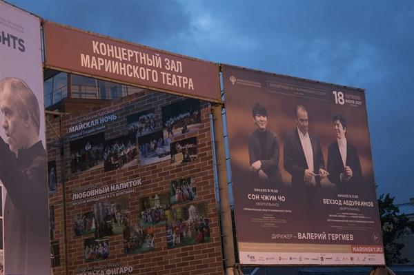 마린스키 콘서트홀 앞에 걸린 조성진의 대형 포스터. 백야축제에서 그의 공연이 갖는 위상을 잘 말해준다. 조성진 옆에 마린스키극장 음악감독 게르기예프가 보인다.