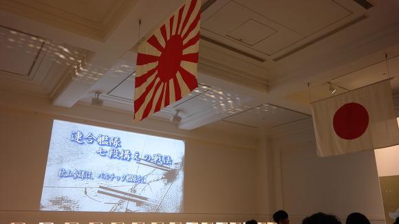 전범기인 욱일기가 걸린 가운데, 군함행진곡이 흐르고 있던 영상실