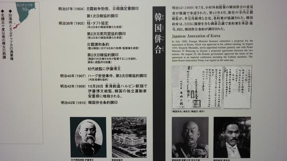 일제의 한국 침탈을 '한국병합'이라는 말로 축소·왜곡 설명하고 있던 안내문