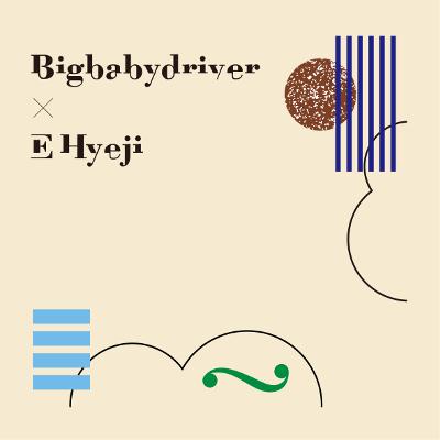 간결한 녹음이 돋보이는 EP < Big Baby Driver x E Hyeji >.