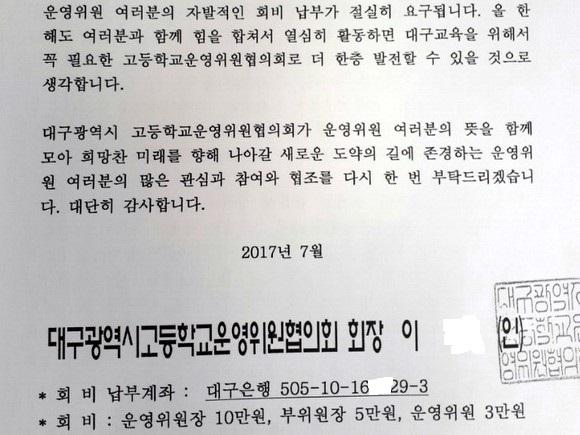 지난 18일 대구 달성고가 대구학운위협 부탁을 받고 교육청 업무관리시스템을 이용해 보낸 공문 내용 중 일부.