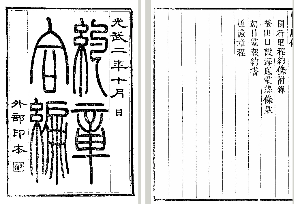 1876년 이래 조선이 각국과 맺은 조약 등을 모아 1898년 외부에서 간행한 약장합편(約章合編). 일본과 맺은 통어장정 내용도 수록돼 있다.