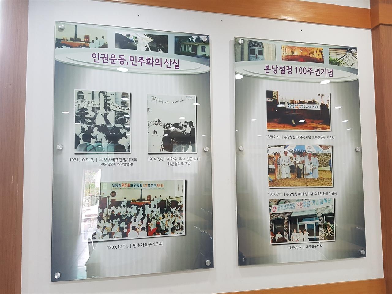 원동성당 역사기념실에 게시된 원동성당의 인권운동, 민주화운동의 역사.