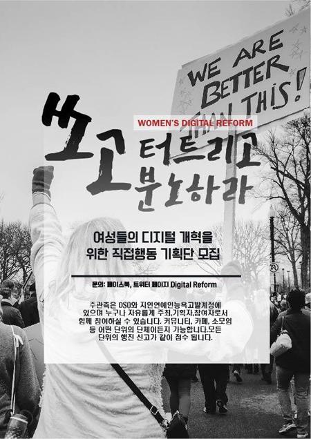 이들은 DSO와 함께 오프라인 시위를 기획하고 있다.