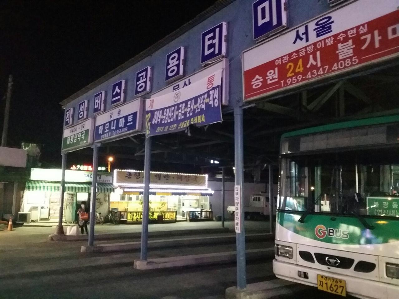 파주 적성은 시내버스로 접근하기에 꽤나 매력적인 여행지이다. 사진은 매표의 필요성이 낮아져 폐쇄된 적성공용버스터미널.