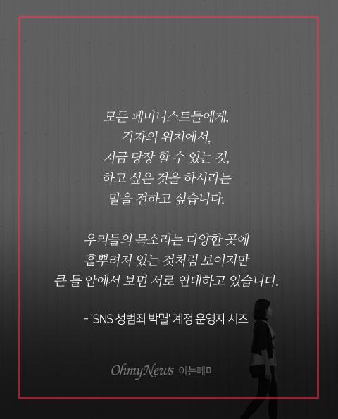 아는 페미 1편, 'SNS 성범죄 박멸' 계정 관리자 인터뷰